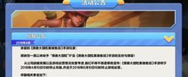 《勇者大冒险英雄集结》游戏停运公告