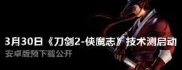3.30《刀剑2-侠魔志》技术测启动